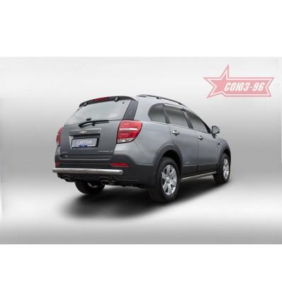 Защита задняя овальная на Chevrolet Captiva CCAP.75.5057