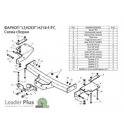 Фаркоп для Hyundai Terracan (HP)