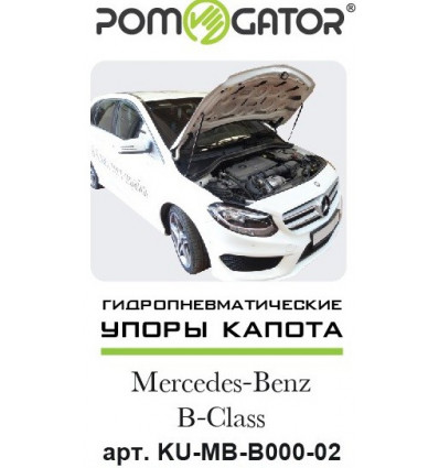 Амортизатор (упор) капота на Mercedes-Benz B KU-MB-B000-02