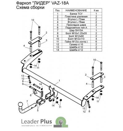 Инструкция По Установке Тсу На Ваз 2123