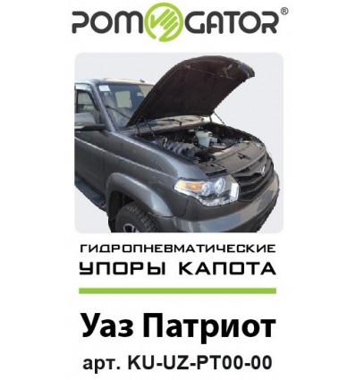 Амортизатор (упор) капота на Уаз Патриот KU-UZ-PT00-00