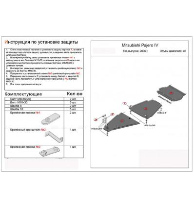 Защита картера двигателя и кпп на Mitsubishi Pajero IV 01.720.C2.5