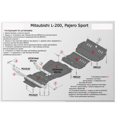 Защита картера двигателя и кпп на Mitsubishi Pajero Sport 01.721.C2.5