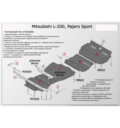 Защита картера двигателя и кпп на Mitsubishi Pajero L200 01.721.C2.5