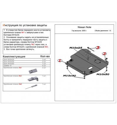 Защита картера двигателя и кпп на Nissan Note 07.371.C2