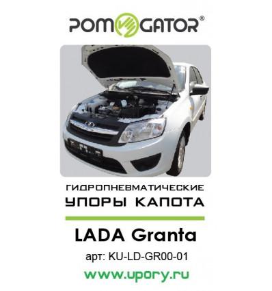 Амортизатор (упор) капота на Lada Granta KU-LD-GR00-01