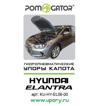 Амортизатор (упор) капота на Hyundai Elantra KU-HY-EL06-00