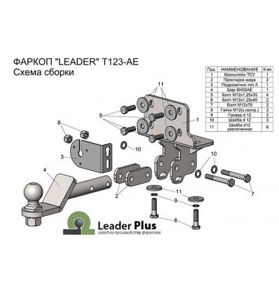 Фаркоп на Lexus GX 470 T123-AE