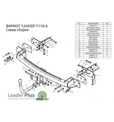 Фаркоп на Ford S-MAX F118-A