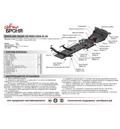 Защита картера Toyota Land Cruiser Prado 150 111.05784.1
