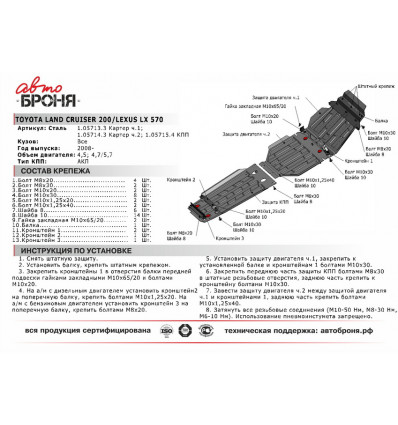 Защита КПП Toyota Land Cruiser 200 111.05715.4