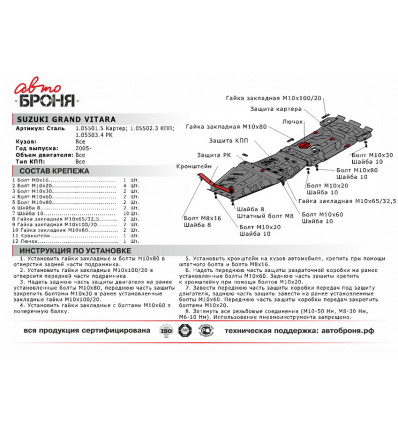 Защита КПП Suzuki Grand Vitara 111.05502.3