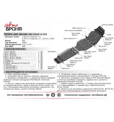 Защита картера Toyota Land Cruiser 200 111.05714.3