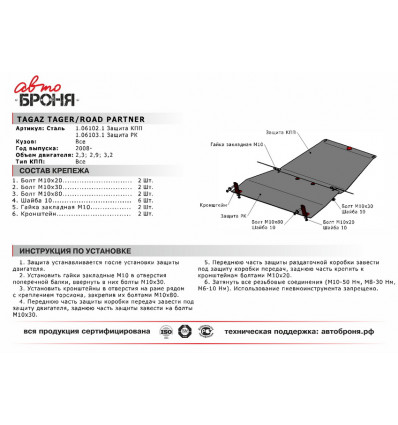 Защита КПП Hyundai ТАГАЗ Tager 111.06102.1