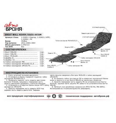 Защита раздатки Great Wall Hover H5 111.02006.1