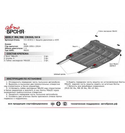 Защита картера и КПП Geely MK Cross 111.01912.1