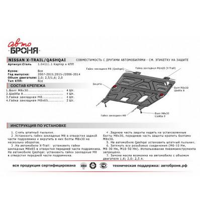 Защита картера и КПП Nissan X-Trail 111.04111.1