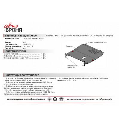 Защита картера и КПП Opel Astra J 111.01010.2