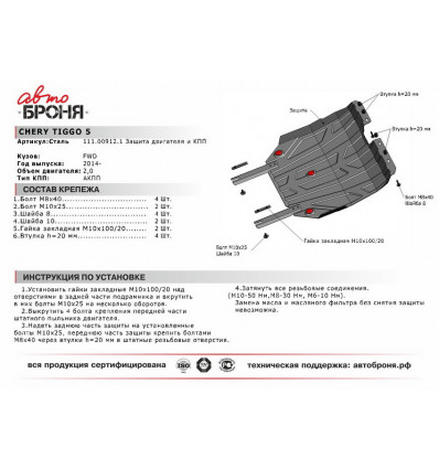 Защита картера и КПП Chery Tiggo 5 111.00912.1