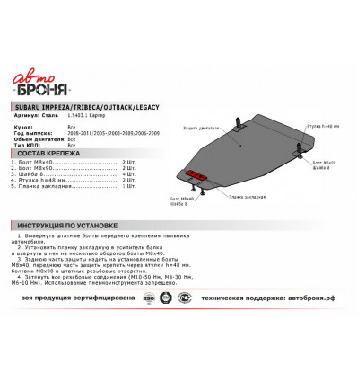 Защита картера Subaru Legacy 111.05403.1