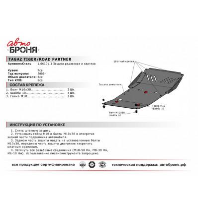 Защита радиатора и картера Hyundai ТАГАЗ Tager 111.06101.3