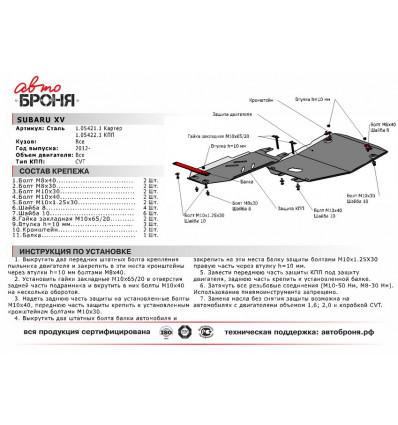 Защита КПП Subaru XV 111.05422.1