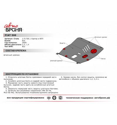 Защита картера и КПП Fiat 500 1.01706.1