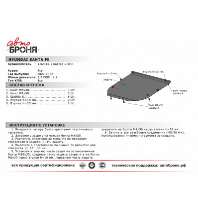 Защита картера и КПП Hyundai Santa Fe 2 111.02318.1