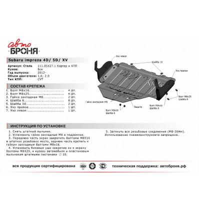 Защита картера Subaru XV 111.05427.1