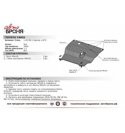 Защита картера и КПП Toyota Yaris 111.05708.1