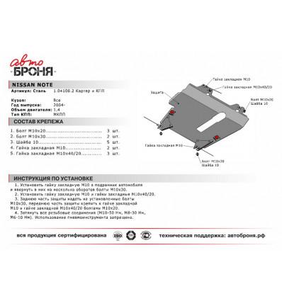 Защита картера и КПП Nissan Note 111.04108.2