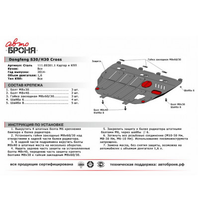 Защита картера и КПП Dongfeng H30 Cross 111.09301.1