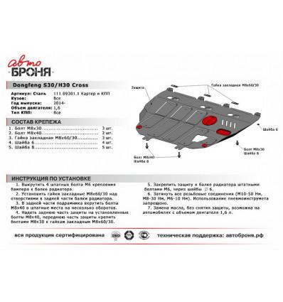 Защита картера и КПП Dongfeng S30 111.09301.1