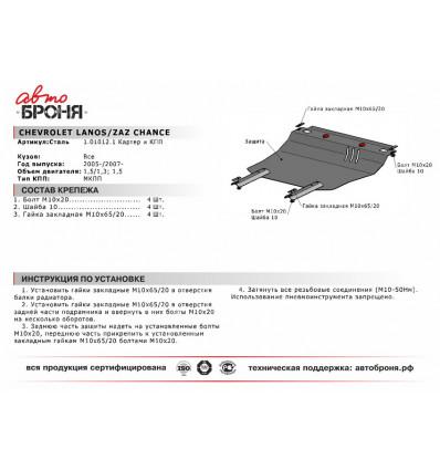 Защита картера и КПП Chevrolet Lanos 111.01012.1