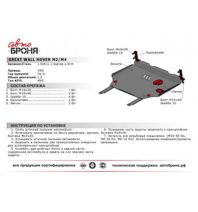 Защита картера и КПП Great Wall Hover M2 111.02011.1