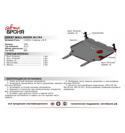 Защита картера и КПП Great Wall Hover M4 111.02011.1
