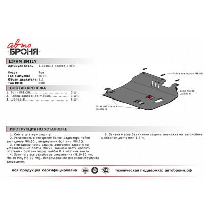 Защита картера и КПП Lifan Smily 111.03303.1