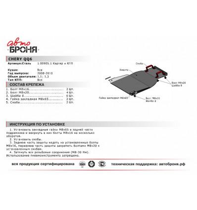 Защита картера и КПП Chery QQ6 111.00905.1