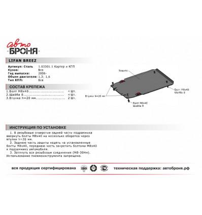 Защита картера и КПП Lifan Breez 111.03301.1