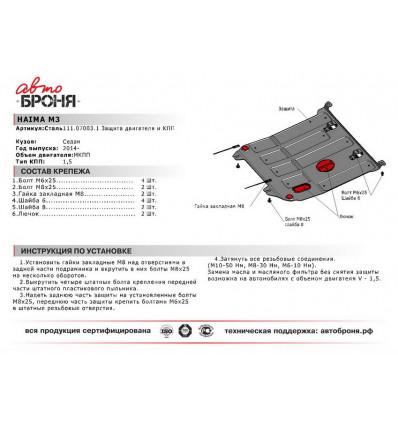 Защита картера и КПП Haima M3 111.07003.1