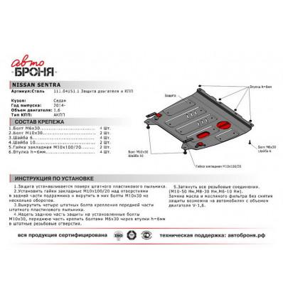 Защита картера и КПП Nissan Sentra 111.04151.1