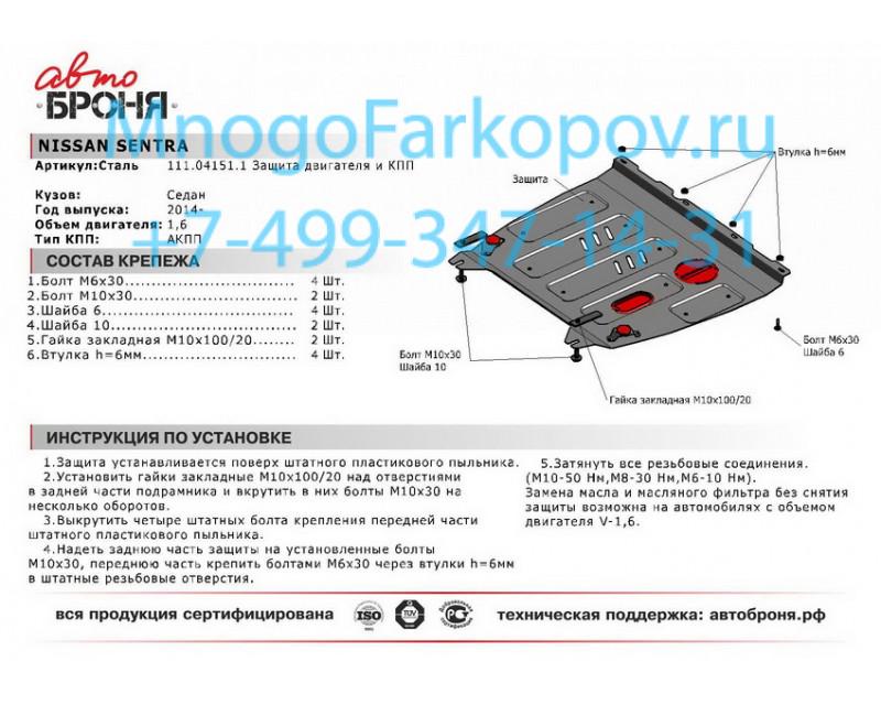 Защита картера Автоброня 111.04151.1 Nissan Sentra 2014- 1.6 АКПП - фото 9