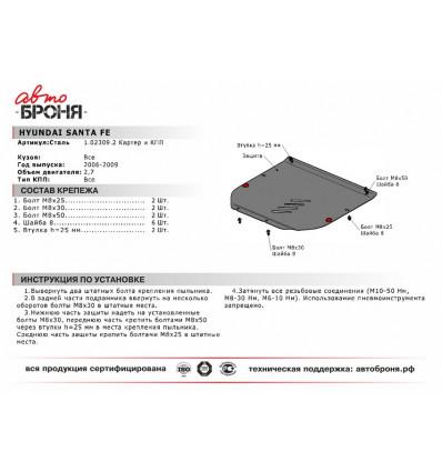 Защита картера и КПП Hyundai Santa Fe 2 111.02309.2