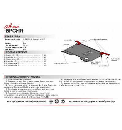 Защита картера и КПП Fiat Linea 111.01707.1