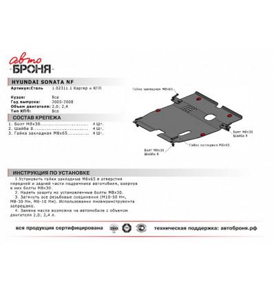 Защита картера и КПП Hyundai Sonata NF 111.02311.1