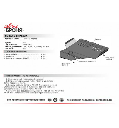 Защита картера Subaru Impreza 111.05407.1