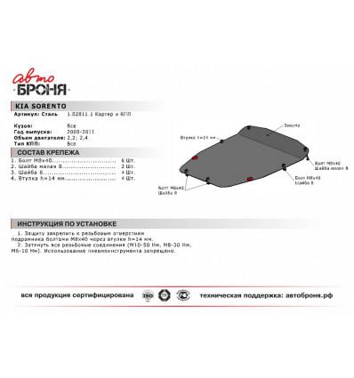 Защита картера и КПП Kia Sorento 2 111.02811.1