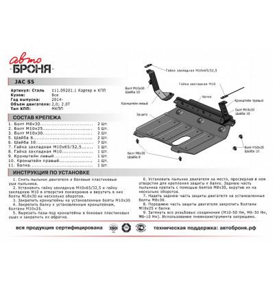 Защита картера и КПП Jac S5 111.09201.1