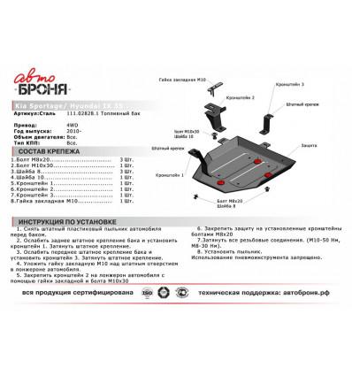 Защита топливного бака Kia Sportage 3 111.02828.1