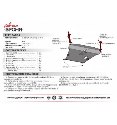 Защита картера и КПП Fiat Panda 111.01704.1